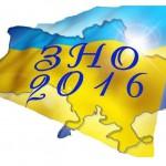 zno-2016